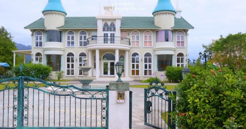 希格瑪花園城堡,來自女主人迷戀歐洲建築,決心蓋一棟自己房子,經過層層考驗,最後男主人特地學了建築軟體,說著我是你的工程師,而實現如童話場景,夢幻宜蘭民宿