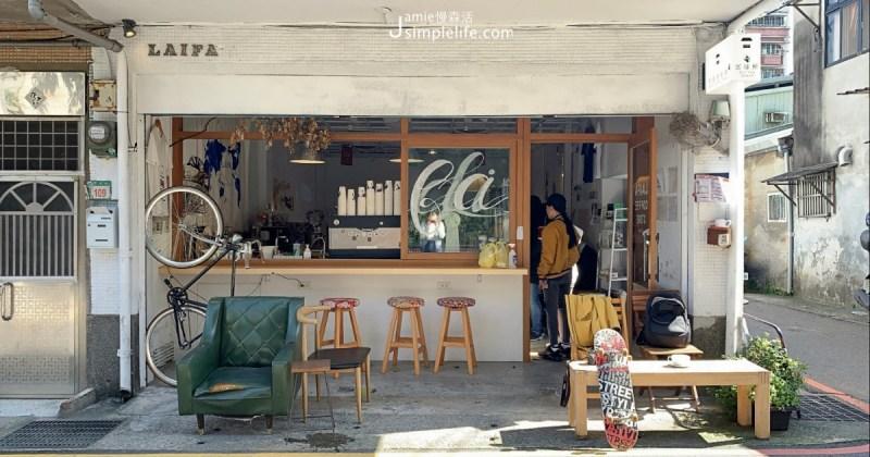 新北市樹林區 來發咖啡所