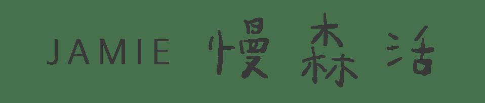 JAMIE 慢森活 Logo