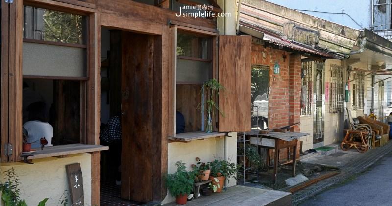 嶺腳社區散步,啜飲平溪106公路一小間咖啡館「羊水咖啡」
