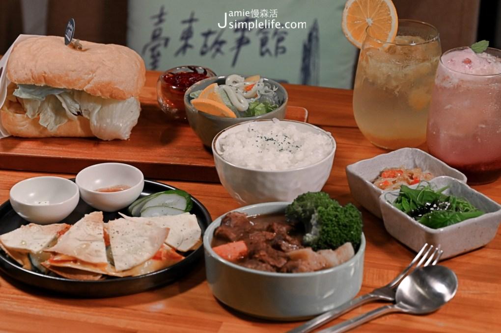 臺東故事館餐廳料理