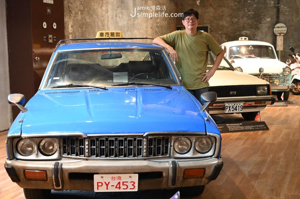 宜蘭蘇澳鎮|計程車博物館 館長
