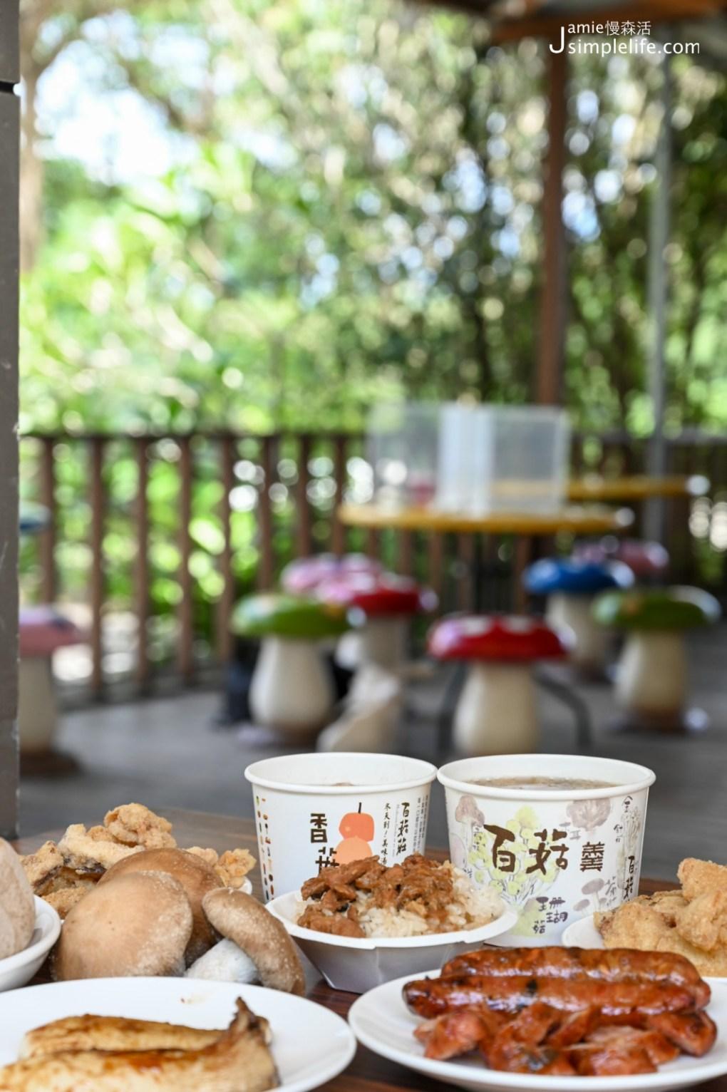 品嚐「新社百菇莊」驛站銅板美食