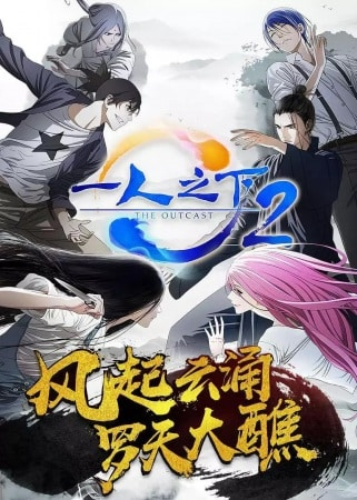 Hitori no Shita: The Outcast Season 2