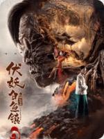 The Demons Strike in Baiyu Town 2 (2019) HD