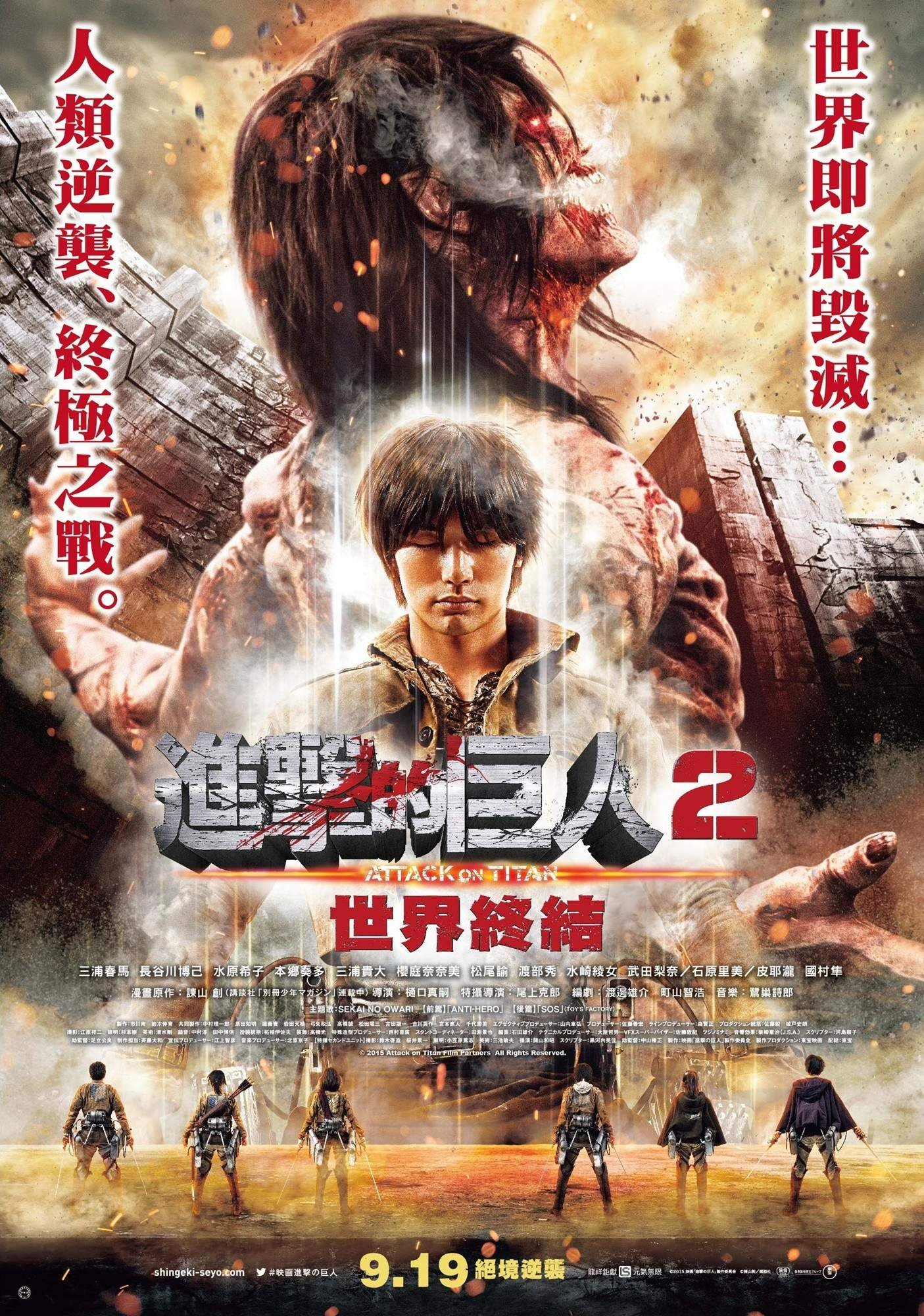 Attack on Titan Part 2 (Shingeki no kyojin endo obu za wârudo) (2015) HD
