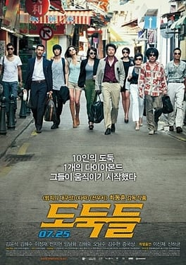 The Thieves (Dodookdeul) (2012)