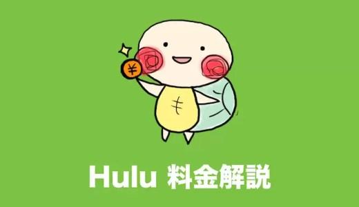 Hulu(フールー)の月額料金・お値段はいくら?税込金額は?