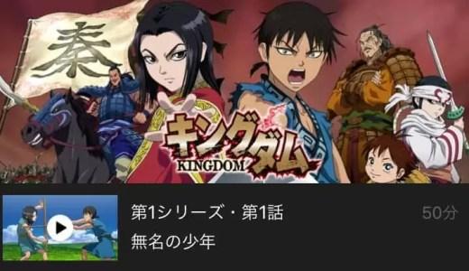 キングダムのアニメが第1話から無料で見放題のおすすめVODサービス|Hulu dTV U-NEXT