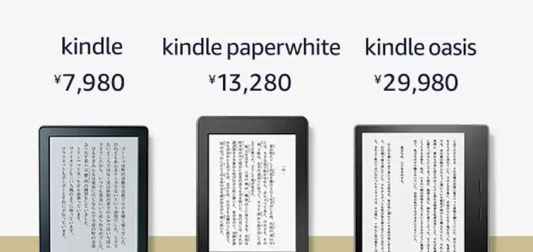 kindle 値段