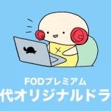 fodプレミアム オリジナルドラマ