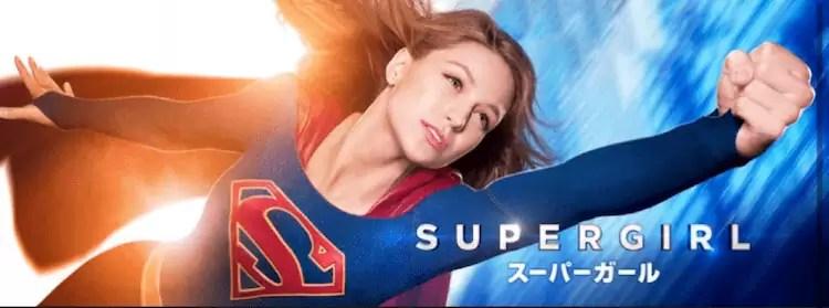 hulu スーパーガール