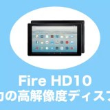 firehd10 タブレット