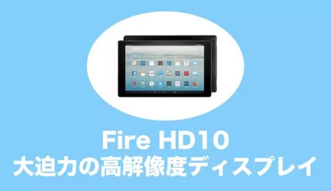 Fire HD10を絶対に買ってはいけない理由 | みぎいろ!