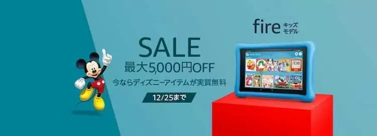 fireタブレット クリスマスセール