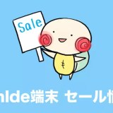 kindle paperwhite セール