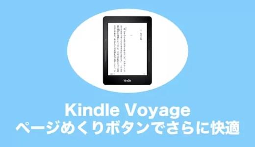 Kindle Voyageを購入する前に知っておきたいこと