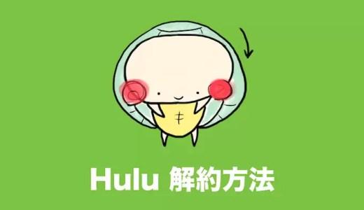 Huluの解約・退会方法を1分でわかりやすく解説する