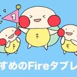 fireタブレット 比較 おすすめ ランキング