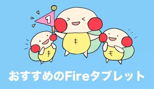 Fireタブレットを徹底比較!いま買うならFire HD8がおすすめ【2019】