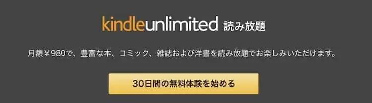 kindle unlimited 無料体験 申し込み