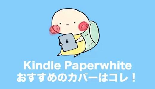 Kindle Paperwhiteのカバー7選|安くておすすめの製品まとめ