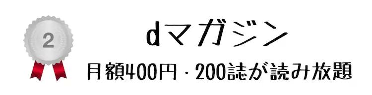 dマガジン 料金