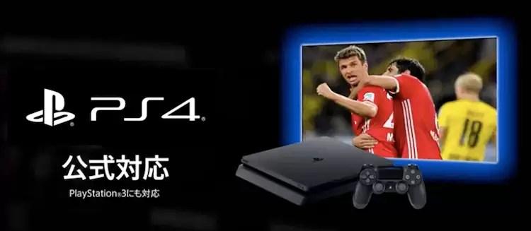 dazn テレビ playstation4