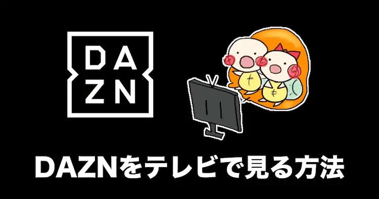 dazn テレビ