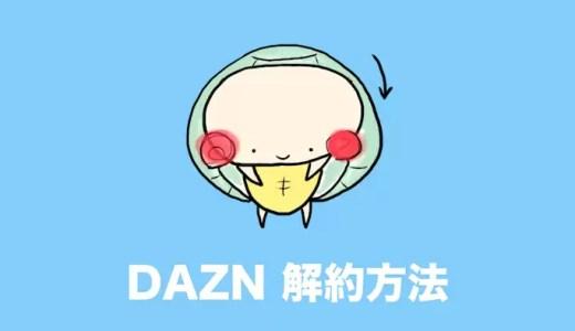 DAZNの解約・退会方法を1分でわかりやすく解説する