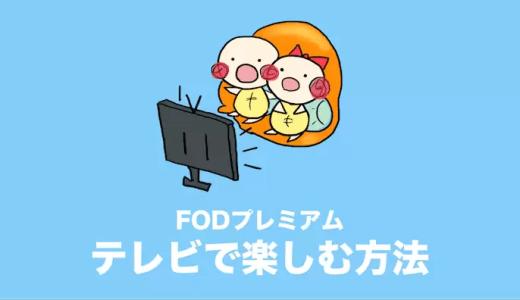 FODプレミアム テレビ