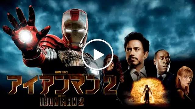 マーベル 映画一覧 アイアンマン2