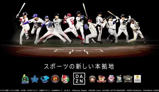 DAZNで視聴できるプロ野球コンテンツ一覧【2019】