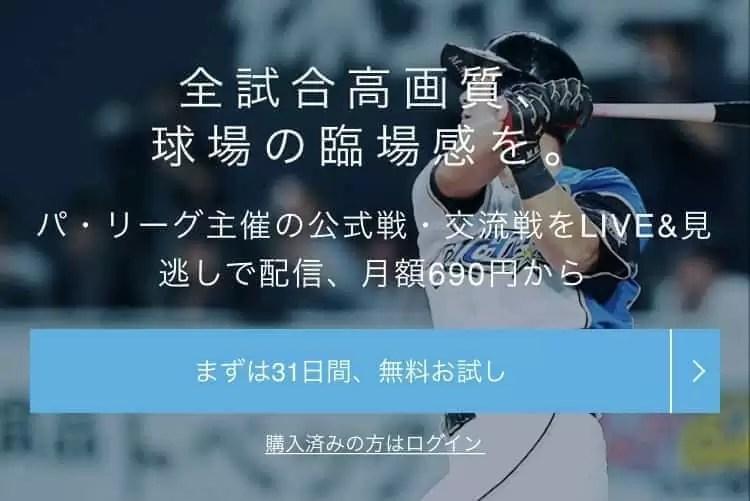 パ・リーグ 配信 rakutenTV