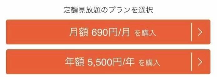 楽天TV パ・リーグspecial 登録方法