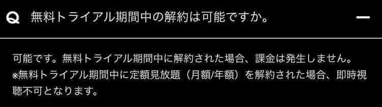 楽天TV パ・リーグ 無料