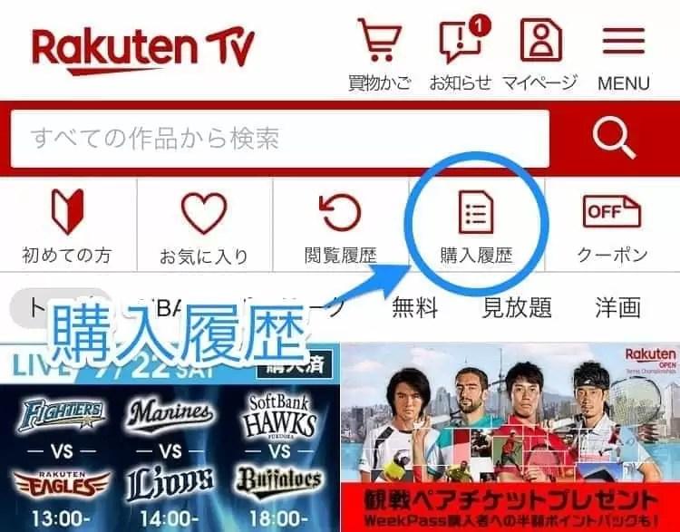 楽天TV パ・リーグ 解約