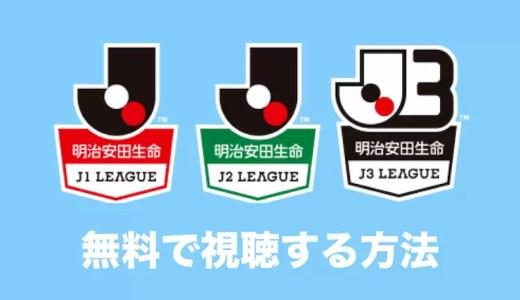 Jリーグを無料で視聴する方法まとめ【DAZN スカパー!】