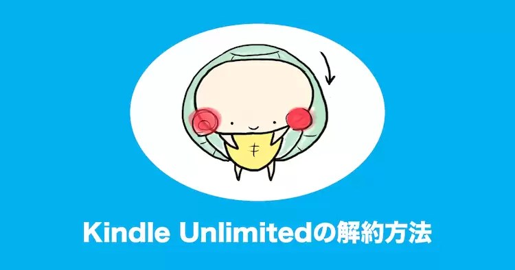kindle unlimited 解約