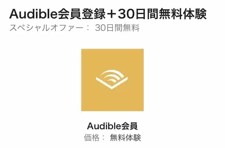 audible 無料