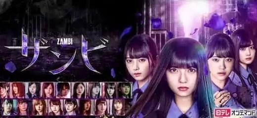 乃木坂46 齋藤飛鳥主演ドラマ「ザンビ」Hulu独占配信中【2週間無料】