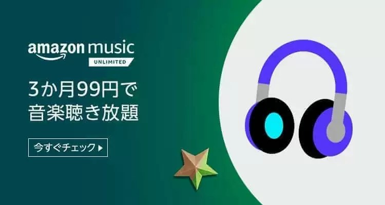 music unlimited サイバーマンデーセール
