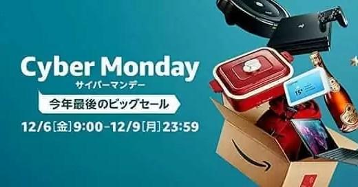 Amazonサイバーマンデーセールでお得に購入できる掃除機【おすすめ】