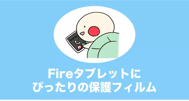 fire hd 8 保護フィルム