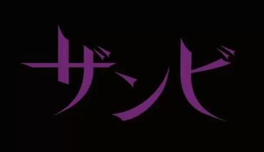乃木坂46・齋藤飛鳥主演ドラマ「ザンビ」Hulu独占配信決定