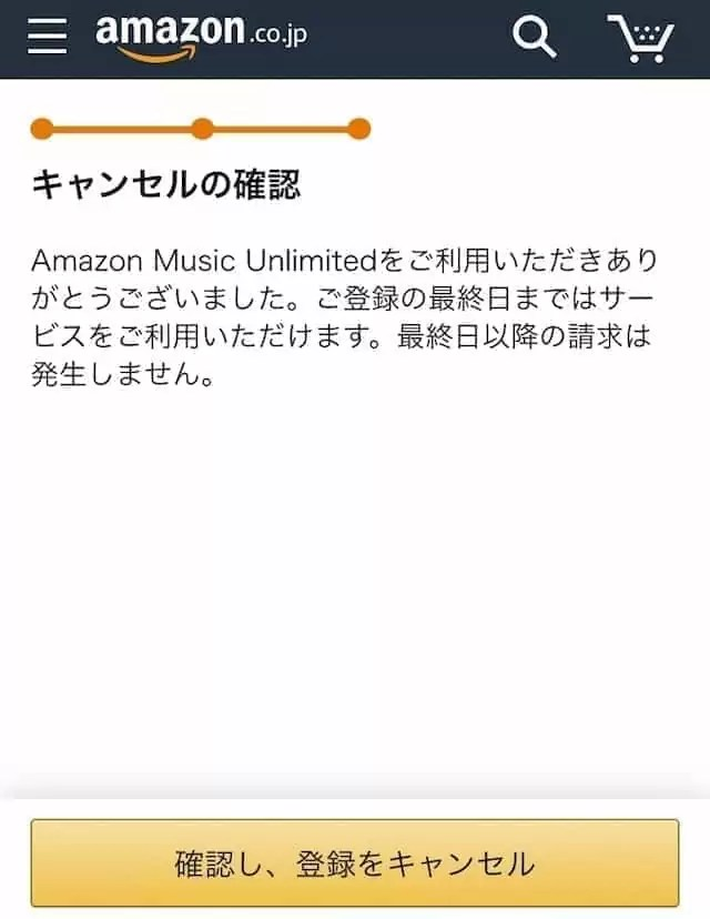 music unlimited 解約