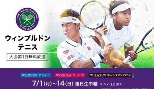 DAZNでテニス・グランドスラムは視聴できる?(全米・全仏・ウィンブルドン・全米)