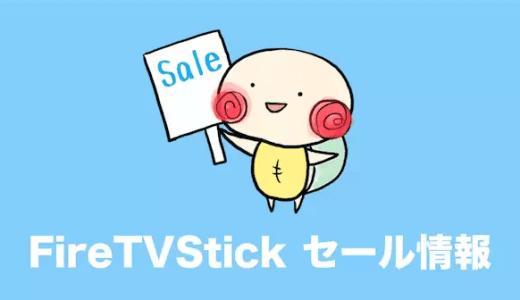 Fire TV Stickのセールはいつ?安く買う方法は?【最安値】