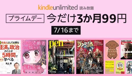 kindle unlimited プライムデー