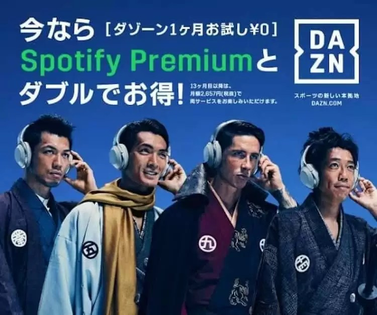 dazn spotify キャンペーン